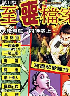 【牛佬 – 至丧档案】JPG无删减2卷完结 日漫漫画汉化电子版下载