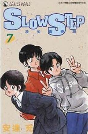 【安达充 – Slow Step/含羞草】PDF无删减7卷完结 日漫漫画汉化电子版下载