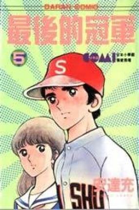 【安达充 – NINE/最后的冠军】PDF无删减3卷完结 日漫漫画汉化电子版下载