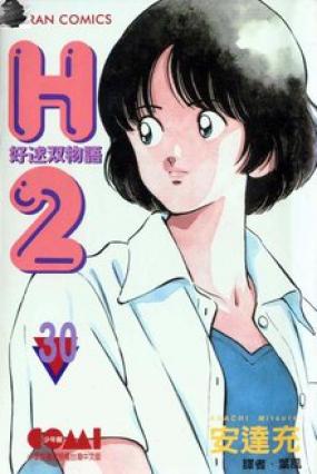 【安达充 – H2/好逑双物语】PDF无删减34卷完结 日漫漫画汉化电子版网盘下载