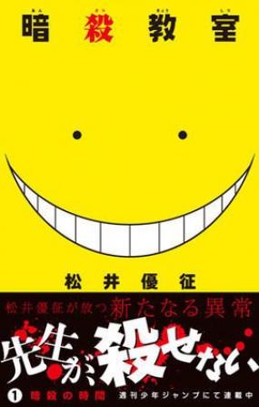 【松井优征-暗杀教室】JPG无删减21卷完结 日漫漫画汉化电子版下载