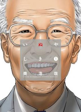 【奥浩哉 – 杀戮重生犬屋敷】PDF无删减85话全完结 日漫漫画汉化电子版网盘下载