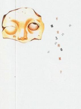 【不安的种子-中山昌亮】PDF无删减3卷 日漫漫画汉化电子版下载