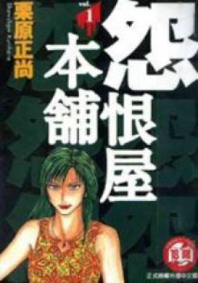 【怨恨屋本铺-栗原正尚】PDF无删减20卷 日漫漫画汉化电子版下载