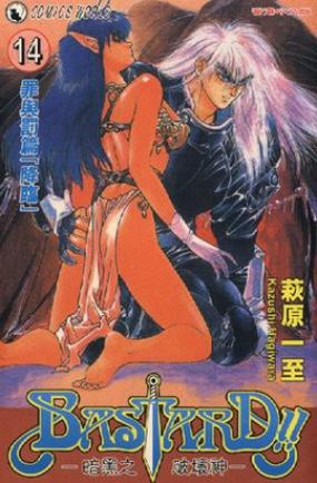 【BASTARD!! – 暗黑之破坏神】MOBI无删减连载27卷 日漫漫画汉化电子版下载