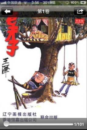 【老夫子-】免费完结国漫漫画汉化电子版下载PDF