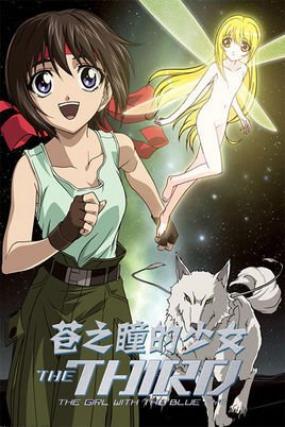 【苍之瞳的少女 动漫下载 】 高清汉化完结 日语中字(MP4)共28集