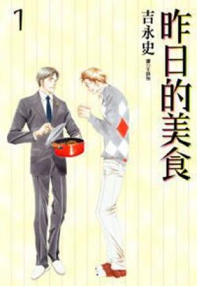 【吉永史-昨日的美食】JPG无删减6据说你 国漫漫画汉化电子版下载