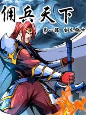 【黄玉郎 – 佣兵天下】JPG无删减25卷完结 港漫漫画汉化电子版下载