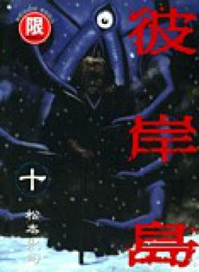 【松本光司 – 彼岸岛】1-3部合集PDF无删减日漫漫画汉化电子版网盘下载
