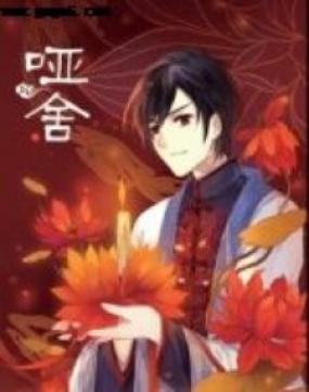 【玄色/晓泊-哑舍】JPG无删减6卷 国漫漫画汉化电子版下载
