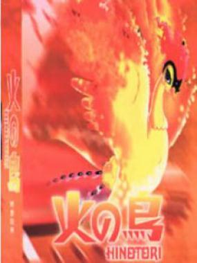 【手塚治虫 – 火之鸟】PDF无删减22卷完结日漫漫画汉化电子版下载网盘