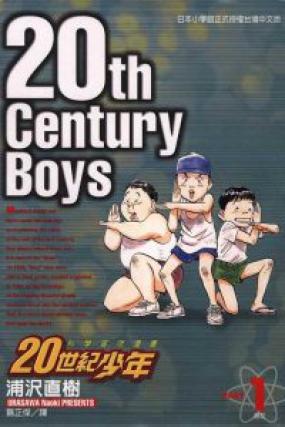 【浦泽直树 – 20世纪少年】PDF无删减1-22卷完结日漫漫画汉化电子版下载网盘
