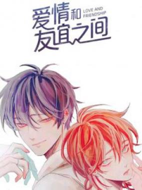 【爱情和友谊之间】PDF无删减37话完结日漫漫画汉化电子版网盘下载BL系列