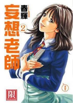 【春辉 – 妄想老师】JPG无删减60话连载中日漫漫画汉化电子版网盘下载