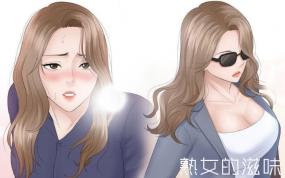 熟女的滋味【26话】完结PDF无删减完结韩漫漫画汉化电子版网盘下载