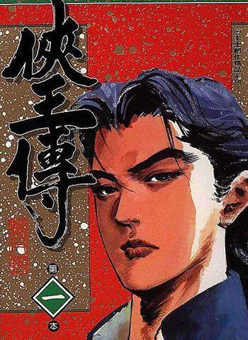 【郑又菁-侠王传】JPG无删减12卷完结 台漫漫画汉化电子版下载