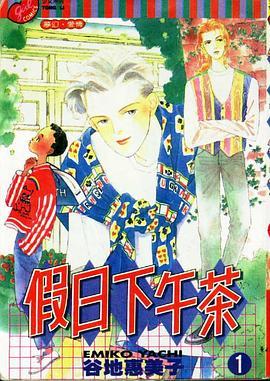 【谷地惠美子 – 假日下午茶】PDF无删减7卷完结 日漫漫画汉化电子版下载