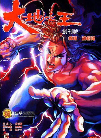【胡绍权 – 大地之王】谁在乎版PDF无删减12卷完结 港漫漫画汉化电子版下载