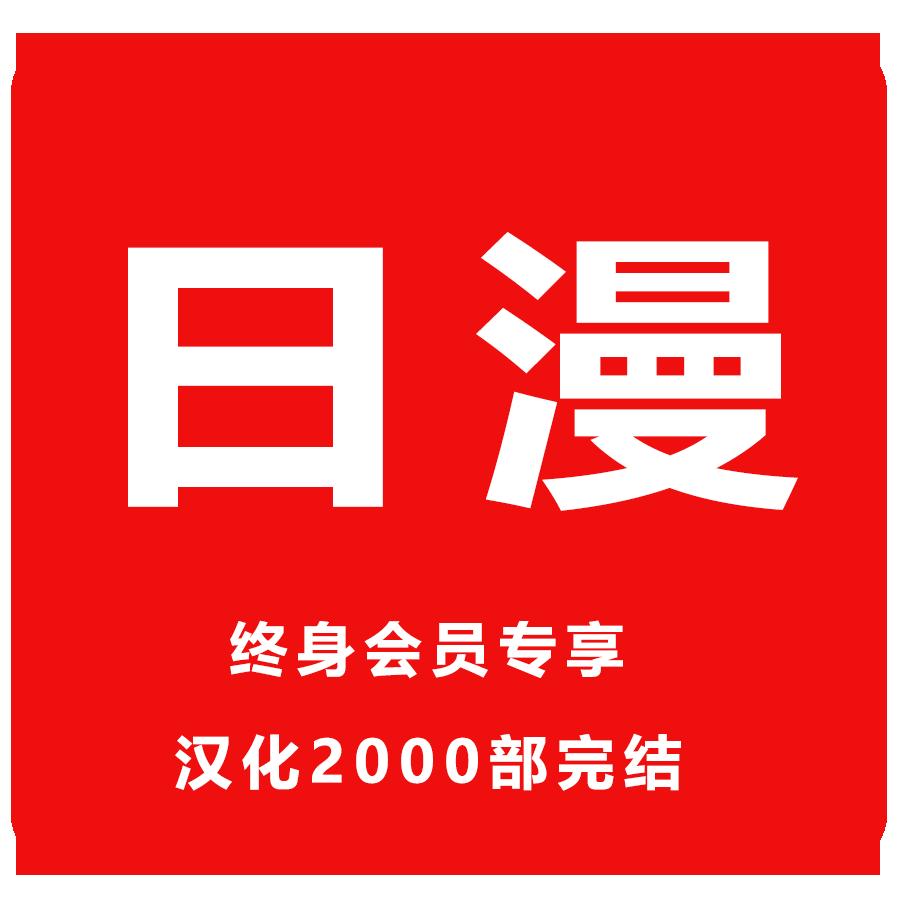【日漫合集系列】打包资源漫画2000部日漫