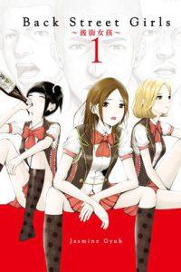 【Jasmine Gyuh – 后街女孩】PDF无删减11卷完结日漫漫画汉化电子版下载网盘