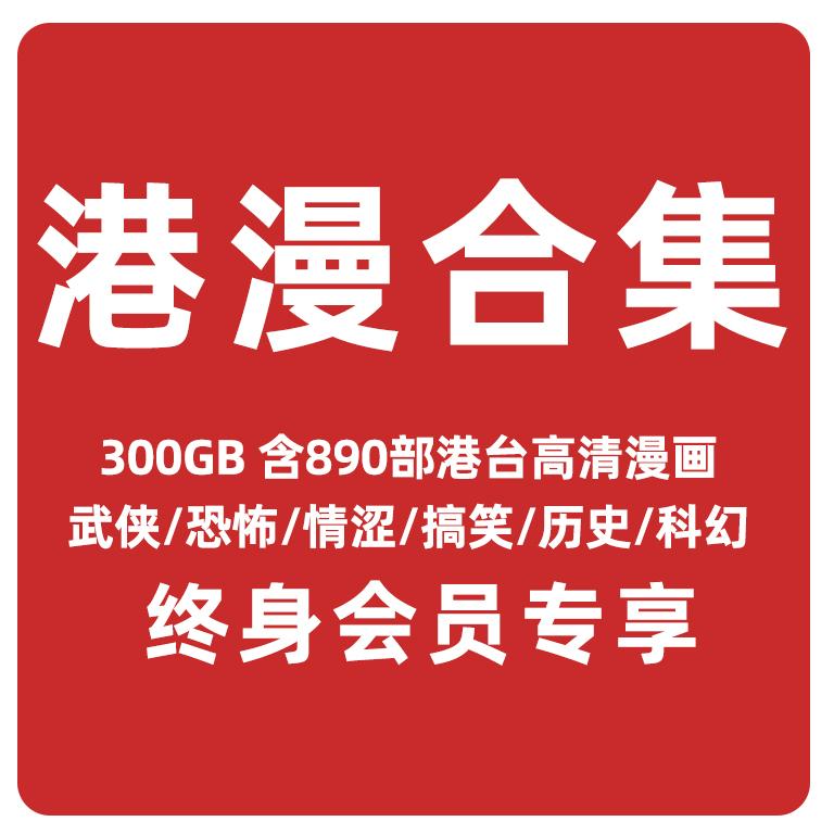 港漫合集3000GB含890部港台高清漫画【会员专享持续包更新】